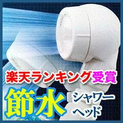 ●●●【在庫処分セール】【送料無料】【数量限定】 3DE-24N アラミック 3Dアースシャワーヘッ...