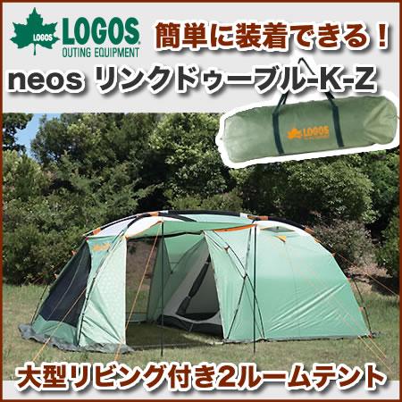 71801754 ロゴス/LOGOS neos リンクドゥーブル-K-Z/テント