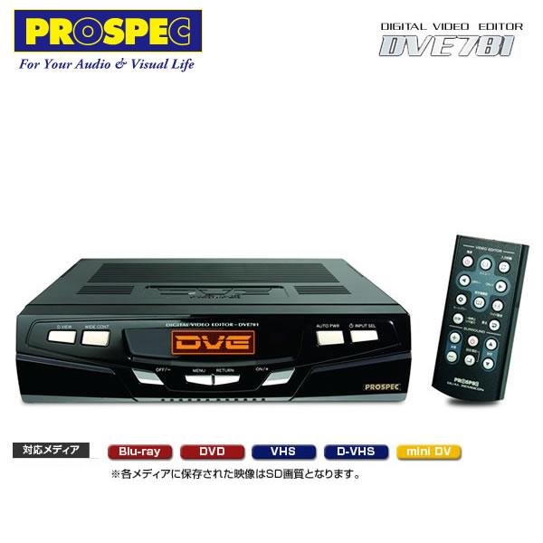 【数量限定】 DVE781 プロスペック/PROSPEC デジタルビデオ編集機ハイエンドモデル(黒) 映像出力2系統搭載!