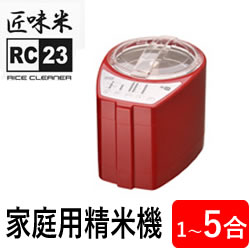 MB-RC23R山本電気(株)道場六三郎精米器ModernRed