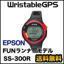 【送料無料】【年越しセール】【数量限定】SS-300R エプソン/EPSON WristableGPS FUNランナーモ...