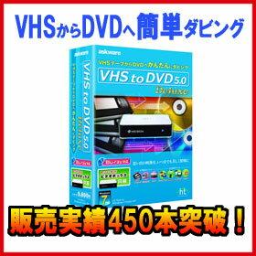 アスク VHS to DVD 5.0 Deluxe ...