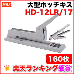 HD-12LR/17マックス(株)中とじ製本用ホッチキスHD90003