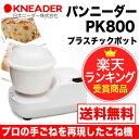 パンニーダー 生地こね機 PK800 日本ニーダー プラスチックポット 粉量250〜800g パン作り パンこね機 【通常在庫品】【パン作り応援】【あす楽】【2014秋】