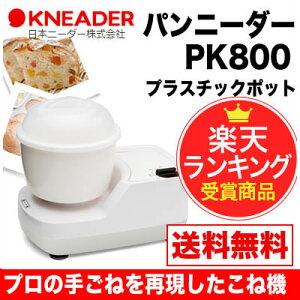 【割引クーポン配布中】パンニーダー 生地こね機 PK800 日本ニーダー プラスチックポット …