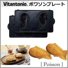 【特価】【数量限定】PVWH-10-PO Vitantonio/ビタントニオ ポワソンプレート2枚組 Poisson Plat...