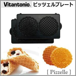 PVWH-10-PZVitantonioピッツェルプレート2枚組PizzellePlate