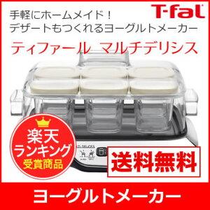 【送料無料】人気のヨーグルトメーカー!デザートもこれ一台で手軽にホームメイド!オリジナル...