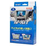 【数量限定】HTA522 データシステム TV-KIT テレビキット オートタイプ◆