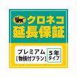クロネコ延長保証 プレミアム 自然故障+物損 (10800円-40000円) WARRANTY-P01