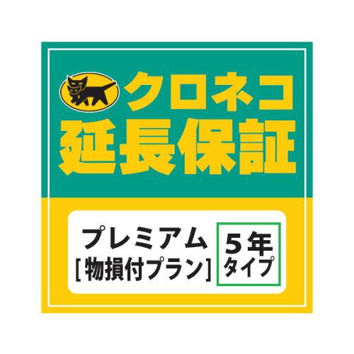 クロネコ延長保証 プレミアム 自然故障+物損 (400001円-500000円) WARRANTY-P15