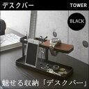 02300 山崎実業 tower デスクバー タワー ブラック 収納 ...