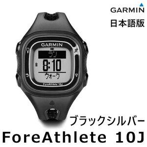【通常在庫品】103929-GARMINGARMIN(ガーミン)ForeAthlete10JFA10Jブラックシルバー
