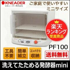 【通常在庫品】 PF100 日本ニーダー 洗えてたためる発酵器mini 家庭用 ( パン発酵器…