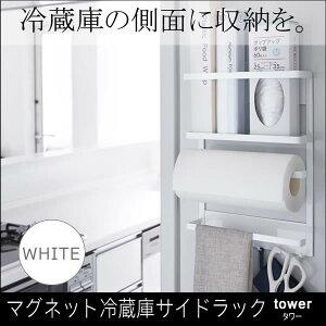 マグネット ホワイト キッチンペーパーホルダー キッチン ヤマザキジツギョウ