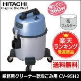 【数量限定】CV-95H2 日立 (HITACHI) 業務用クリーナー/掃除機 乾燥ごみ用 CV95H2