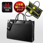 【割引クーポン配布中】【通常在庫品】ストライプビジネスバッグ(ダブルサイズ・手提げ・ショルダー・通勤対応・メンズ) NEO2-BAG088 WEB企画品【あす楽】