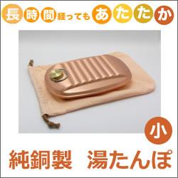 S-9395S 新光金属 新光堂 湯たんぽ(純銅製・小・袋付)◆