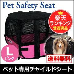 【数量限定】5840029 シーケー販売 犬用カー用品 ペットセーフティーシート(L、ピンク)…