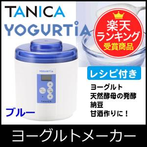 【2/19頃入荷予定ご予約受付】ヨーグルトメーカー タニカ ヨーグルティア ブルー YM-12…