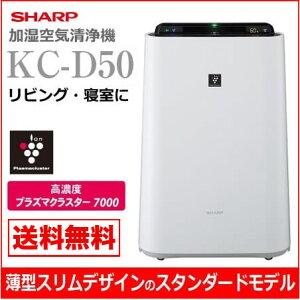 KC-D50-Wシャープ(株)加湿空気清浄機13畳ホワイト系