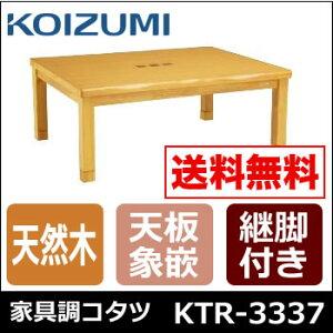 KTR-3337小泉成器(株)家具調コタツ天然木天板象嵌105x75【大型商品配送ランクC】