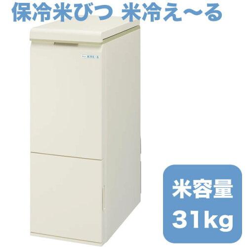 保冷米びつ 送料無料 NCK-31W エムケー精工 米冷え〜る 31kg米...