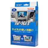 【16周年クーポン配布】【数量限定】 UTV404P2 データシステム TV KIT テレビキット 切替タイプ