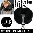 【通常在庫品】旅行枕 エボリューションピロー (ブラック 黒)Cabeau/カブー Evolution Pillow 127912-190 アントレックス127912 携帯枕 ネックピロー【あす楽】