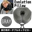 【在庫限り】旅行枕 エボリューションピロー (グレー)Cabeau/カブー Evolution Pillow 127913-190 アントレックス 127913【あす楽】