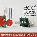 【割引クーポン配布】【数量限定】360°BOOK 白雪姫 SNOW WHITE 978-4-8615