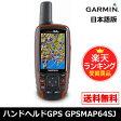 【新品】【日本語版】【5年延長保証購入可能】【正規品】【数量限定】 119912-GARMIN GARMIN ガーミン GPSmap64SJ Handy GPS グロナス対応 アウトドア 登山 ハンディ ポータブル◆