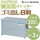 ダストストッカー ごみ出し日和(ポリタンク・園芸用品・収納庫・300L)CLS-130S エムケー精...