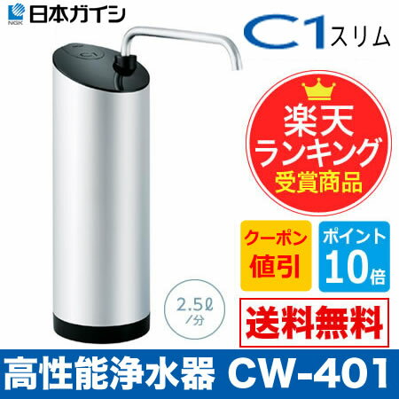 CW-401 日本ガイシ ファインセラミック浄水器C1 スリム...