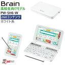 【5年延長保証購入可能】【新品】PW-SH6-W シャープ SHARP カラー電子辞書 Brain  ...