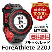 クーポン ガーミン フォアアスリート ForeAthlete マラソン ランナー ランニング ジョギング ランニングウォッチ