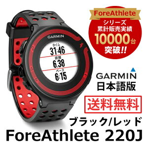 【通常在庫品】114764-GARMINGARMIN(ガーミン)ForeAthlete220JBLACK/RED単体◆