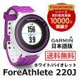 【5年延長保証購入可能】【新品】【日本語版】【日本正規品】【数量限定】114766-GARMIN GARMIN(ガーミン)/フォアアスリート ForeAthlete220J White/Violet単体/高感度GPS/マラソンランナー/ランニング/ジョギングに/ランニングウォッチ◆