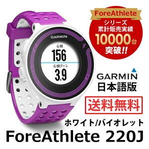 【通常在庫品】114766-GARMINGARMIN(ガーミン)ForeAthlete220JWhite/Violet単体◆