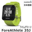 【5年延長保証購入可能】【日本語版】【正規品】【数量限定】 168939-GARMIN GARMIN(ガーミン) ForeAthlete35J フォアアスリート35J FA35J ライムグリーン LimeGreen 168939 ランニングウォッチ GPS◆