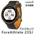 【5年延長保証購入可能】【数量限定】【日本語版】【正規品】 37176J-GARMIN GARMIN(ガーミン) ForeAthlete 235J Black Orange 37176J ガーミン フォアアスリート235J GPS