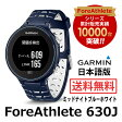 【5年延長保証購入可能】【数量限定】【日本語版】【正規品】371794-GARMIN GARMIN(ガーミン) ForeAthlete 630J Midnight Blue 371794 ガーミン フォアアスリート630J GPS