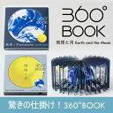 【割引クーポン配布】【数量限定】360°BOOK 地球と月 Earth and the Moon 9