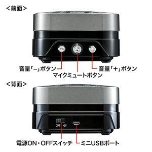 【特価】【数量限定】MM-MC28サンワサプライWEB会議小型スピーカーフォン