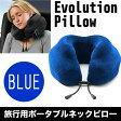 【数量限定】旅行枕 エボリューションピロー(ブルー 青)Cabeau/カブー Evolution Pillow 127908-190 アントレックス 127908 携帯枕 ネックピロー【あす楽】(※収納袋が白色から黒色に変更になりました)