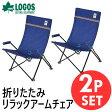 【数量限定】【2脚セット】73174029 LOGOS ロゴス neos リラックアームチェア ( アウトドアチェアー 折りたたみ椅子 キャンプ用品 ) 73174029X2