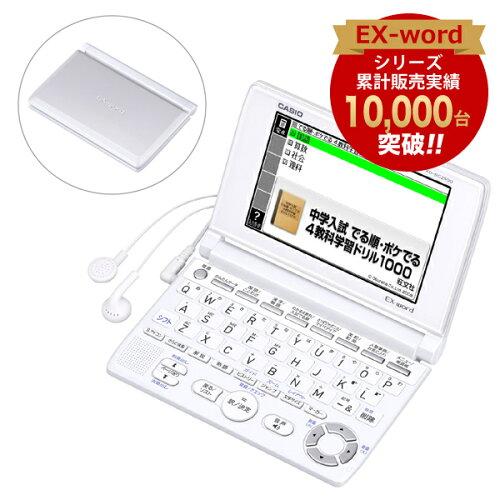 XD-SC2500 カシオ計算機 CASIO 電子辞書 EX-word エクスワード 小学生モ...