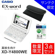 カシオ計算機 ホワイト エクスワード お買い得 フィルム ラッピング