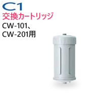 【割引クーポン配布】【数量限定】CWA-01 日本ガイシ 浄水器交換用カートリッジ(C1/シーワン/スタンダードタイプ CW-101/CW-102/ハイグレードタイプ CW-201 用)/CWA01|家電 生活家電 浄水器カートリッジ 浄水器用カートリッジ 交換カートリッジ 【あす楽/土日祝対象外】