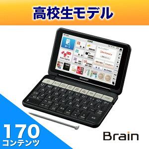 【数量限定】PW-SH4-Bシャープ(株)カラー電子辞書Brain高校生向けブラック◆